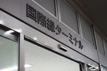 羽田空港国際ターミナル入口